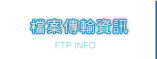 FTP資料傳輸